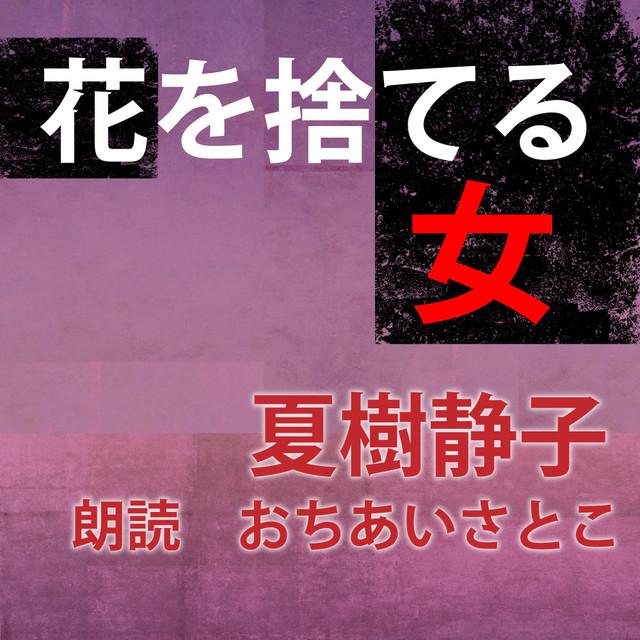 [ 朗読 CD ]花を捨てる女  [著者:夏樹静子]  [朗読:おちあいさとこ] 【CD2枚】 全文朗読 送料無料 オーディオブック AudioBook