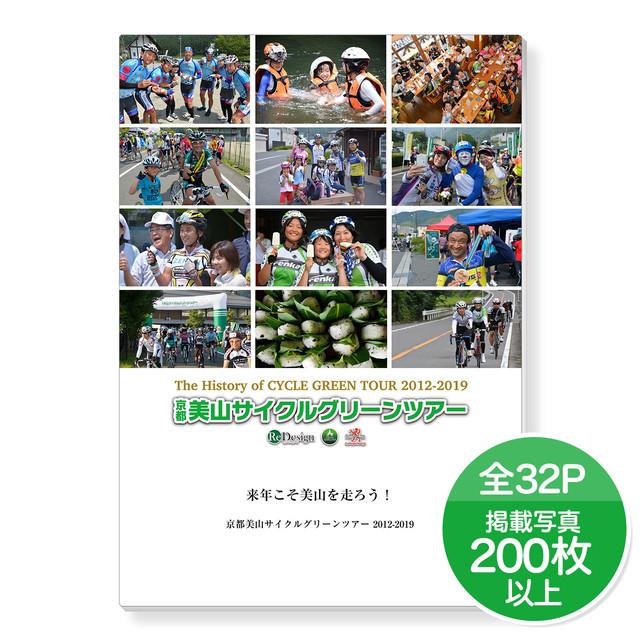 大会ヒストリーフォトブック2012- 2019【単品】(送料無料)