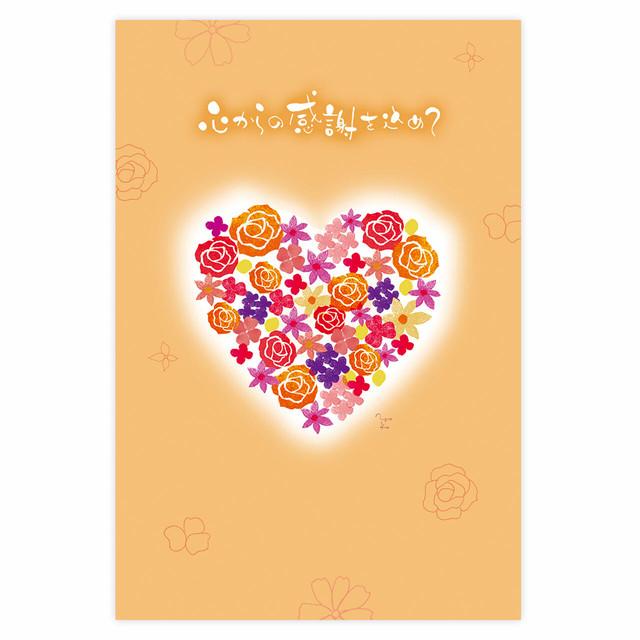 ポストカード『心からの感謝を込めて』~よこ~