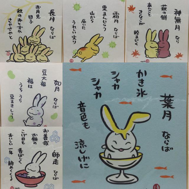 西村月 十二ヶ月和菓子小色紙