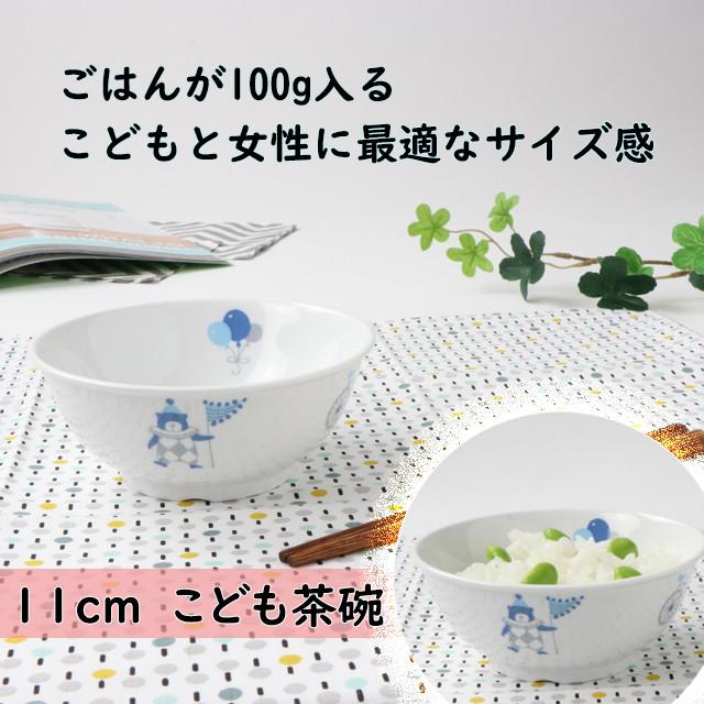11cm こども茶碗 強化磁器 シルク【1087-1300】
