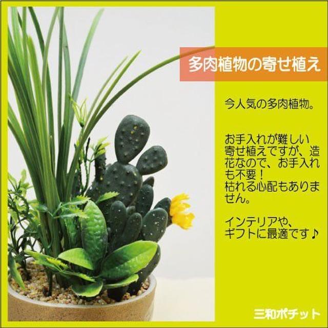 造花 q1309-614b フェイクグリーン 多肉植物 寄せ植え サボテン グリーンプラント インテリアグリーン Bタイプ ギフト プレゼント おしゃれ かわいい
