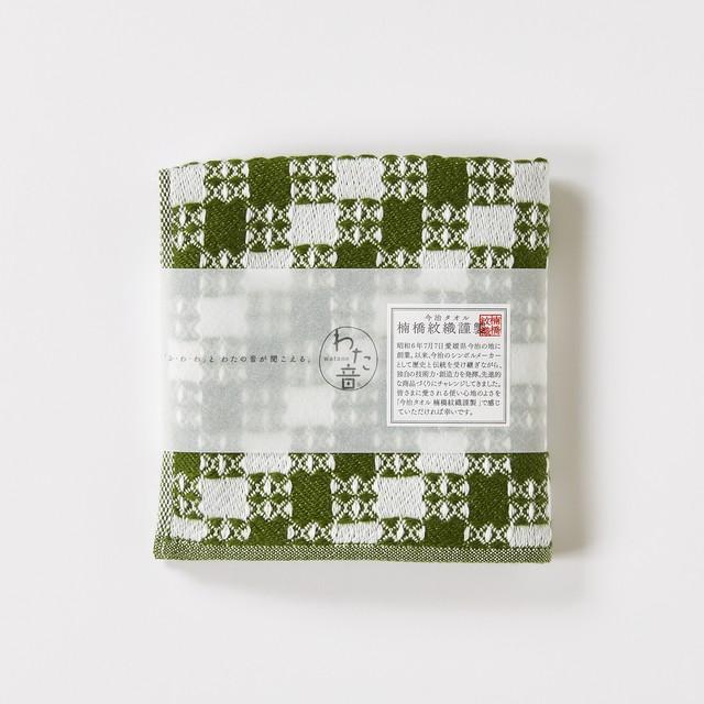 わた音ハンカチーフ/シュスワッフル織り/草色(クサイロ)1-65610-86-G
