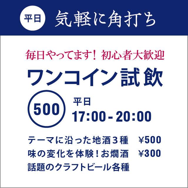 6月7日(金)「クラフトビール 飲み比べ試飲会」
