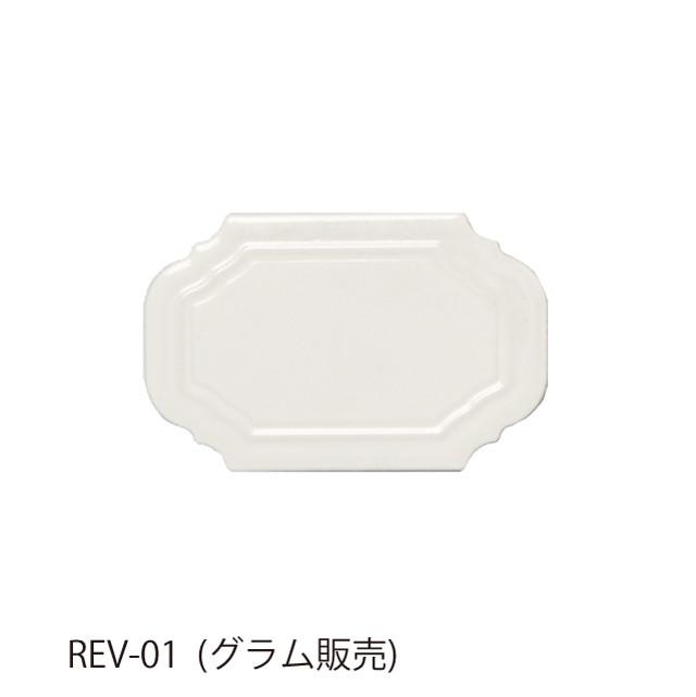 レベリ(大ピース) 1,000グラム(20ピース) 八角乱型・異形/SWAN TILE アンティーク レトロ モダン