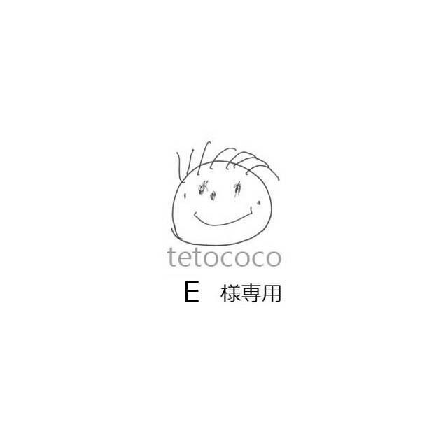 【U様専用】