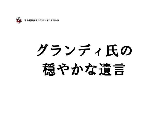 【限定・出演者サイン入り】台本 第36回公演『グランディ氏の穏やかな遺言』
