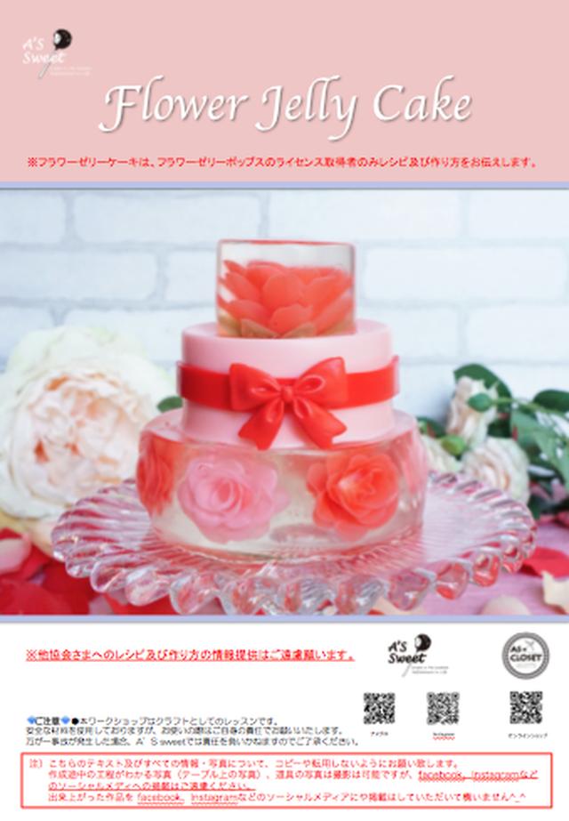 Flower Jelly Cake Instruction Manual(3段フラワーゼリーケーキ取扱説明書)
