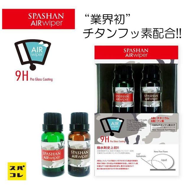 【SPASHAN】Air Wiper  スパシャン・エアワイパー 豪雨の中でもクリアな視界を!!