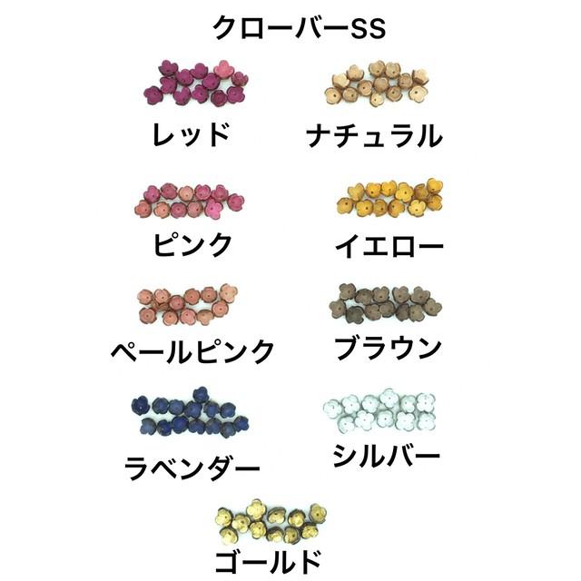 ☆☆☆☆☆アウトレット商品☆☆☆☆☆クローバーSS ピンなしタイプ