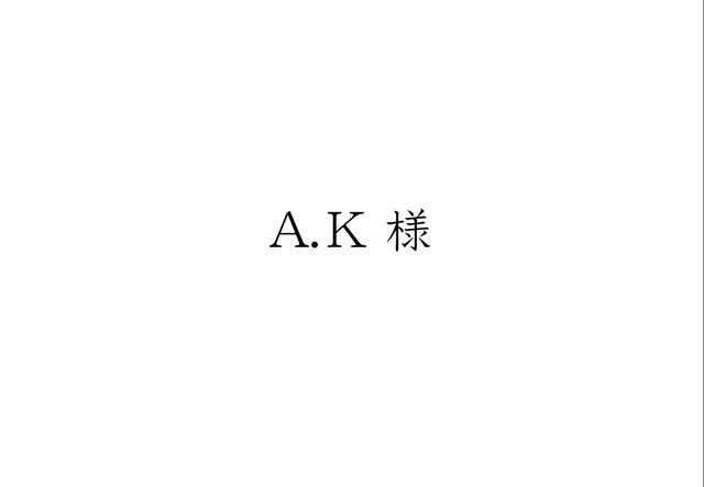 A.K様 ご注文
