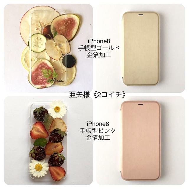 専用ページ 亜矢様《2コイチ》《金箔》《iPhone8手帳型ピンク・ゴールド》