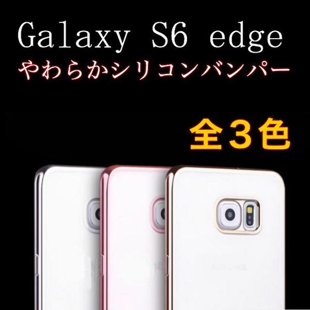 Galaxys6 カバー edge カバー シンプル 透明 ギャラクシー