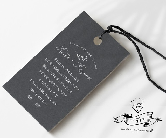 【ウェディングロゴ】288通りから選べるサンキューカード&サンキュータグ③【47円~/枚 】