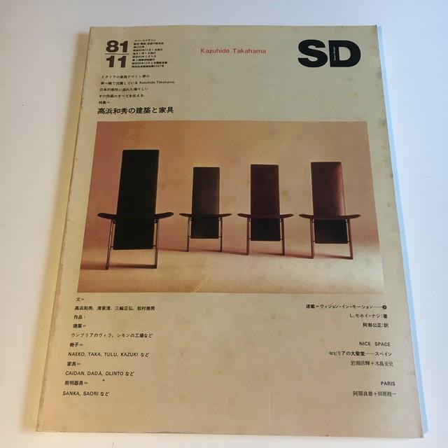 SD8111 高浜和秀の建築と家具 / 鹿島出版会