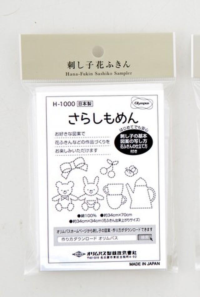 オリムパス花ふきんH-1000 一さらしもめん 刺し子もめん(白)