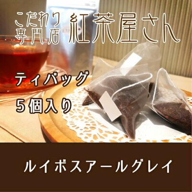 【¥2160以上でメール便送料無料】ルイボスアールグレイ ティバッグ5個