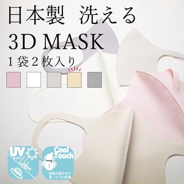 【50円均一セール】【接触冷感、UVカット】洗って繰り返し使える♪日本製マスク2枚入り