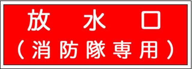 採水口(消防隊専用)合成樹脂 SB311