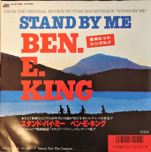 "[中古7inch]  Ben E. King / The Coasters ‎– Original Sound Track ""Stand By Me"""