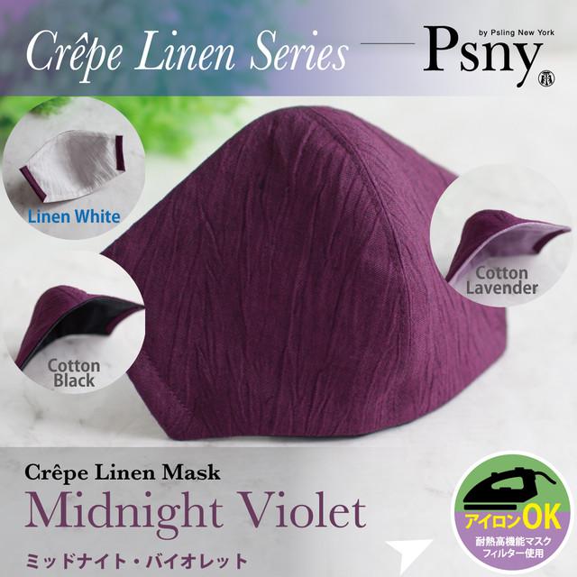 PSNY クレープリネン・ミッドナイト・バイオレット 花粉 黄砂 洗えるフィルター入り 立体 マスク 大人用 送料無料