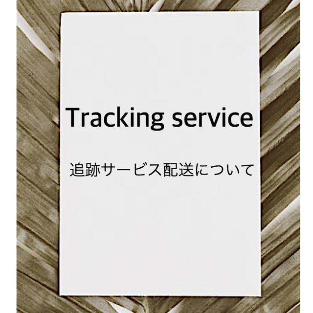 ⚠︎追跡サービス配送について⚠︎