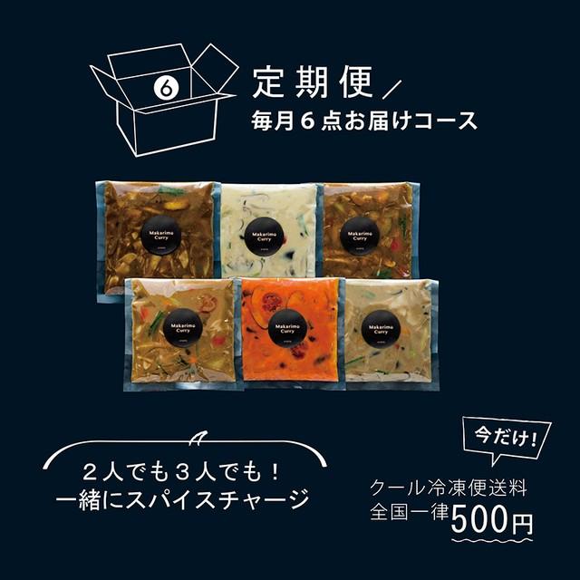 冷凍カレールウ / 毎月6点お届けコース / クール冷凍便送料500円(一部700円)でお届けします