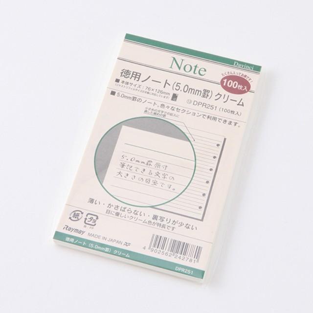 ダ・ヴィンチ リフィル 徳用ノート(5.0mm罫) ポケットサイズ トモエリバー 52g/m2 100枚