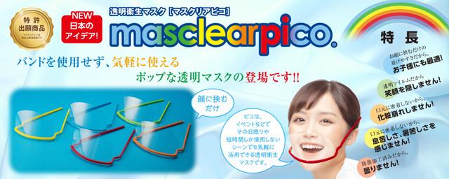 【平日14時までのご注文は当日発送いたします】マスクリア ピコ (使い捨て感覚の透明マスク5色パック・5個で770円!!)