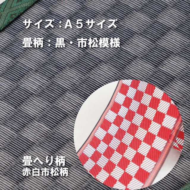 ミニ畳台 フィギア台や小物置きに♪ A5サイズ 畳:黒市松 縁の柄:赤白市松柄 A5BM005