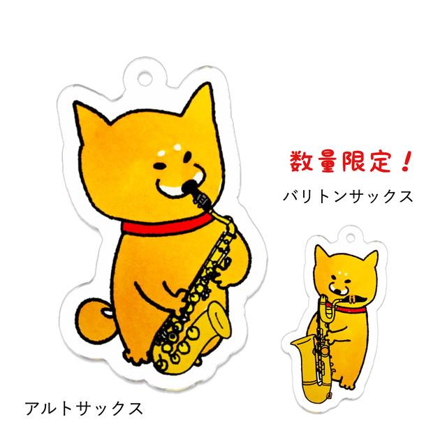 【サックス追加!】柴犬ラク  楽器アクリルキーホルダー