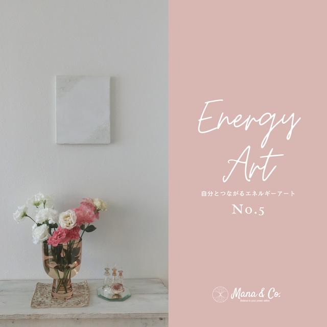 "Mana & Co. Energy Art -自分とつながるエネルギーアート No.5 ""You are the creator"""
