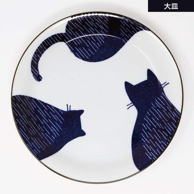 猫皿(大皿ここにイルッテ)