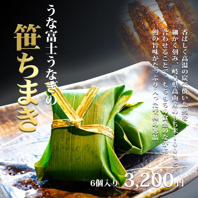 今だけ20%OFF【ギフト可 贈り物に最適】うな富士 うなぎの笹ちまき6個入り