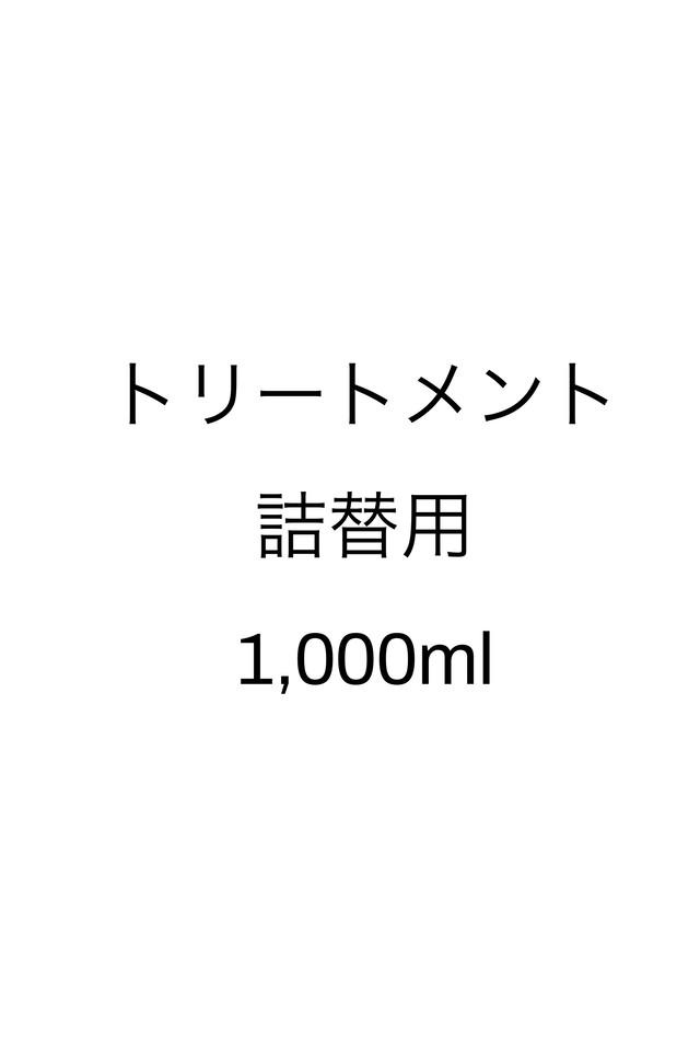 川崎エールトリートメント 100mlチューブ