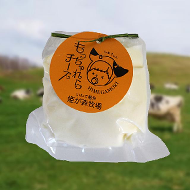 ひめがもり もっちゃれらチーズ