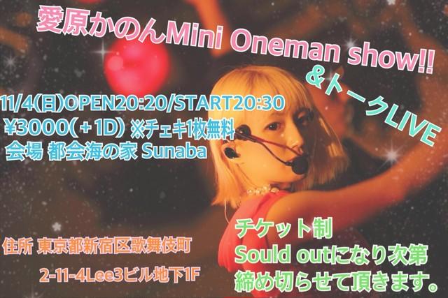 愛原かのん Mini Oneman show!!