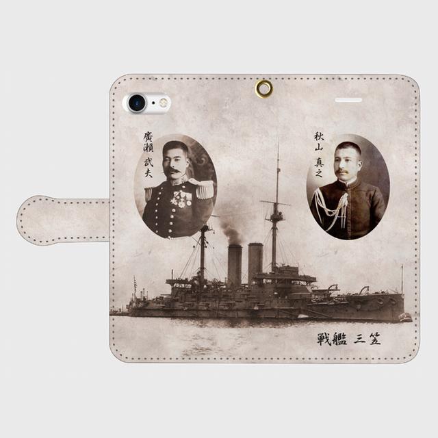 大日本帝国海軍 震電  iPhoneケース