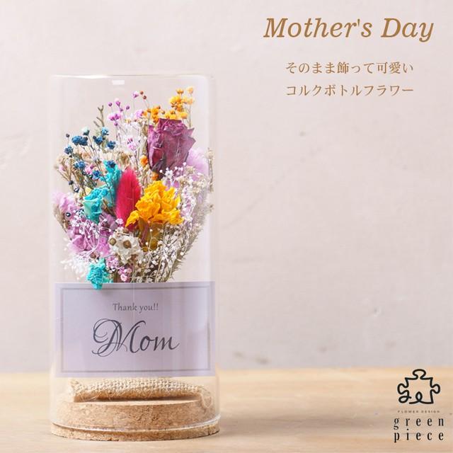 ~Thanks Mother's Day~ コルクボトルフラワー