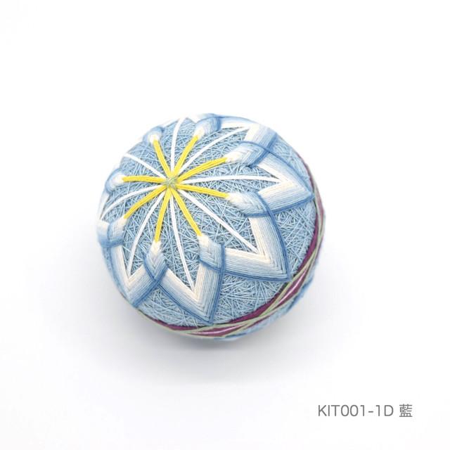 新色!手まり制作キット「やさしい菊かがり」(テキストあり)_KIT001-1D 藍}