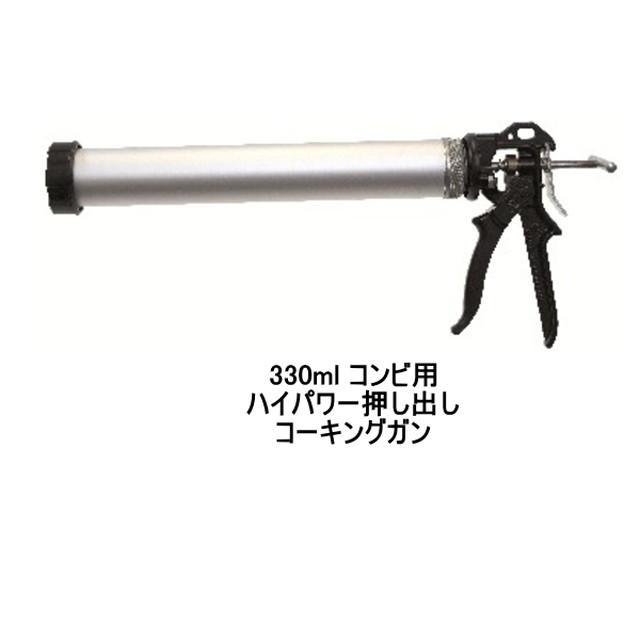 コ―キングガン ピーシーコックス ウルトラフローガン UF330O 330ml コンビ用 手動タイプ 1丁/箱 PCCOX