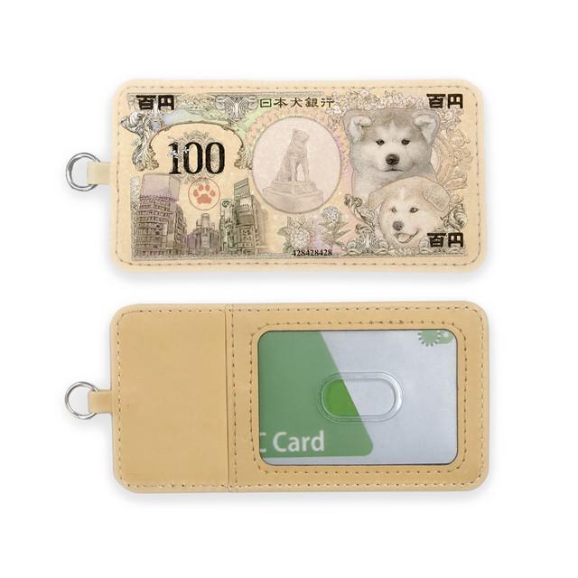 犬紙幣(渋谷)パスケース