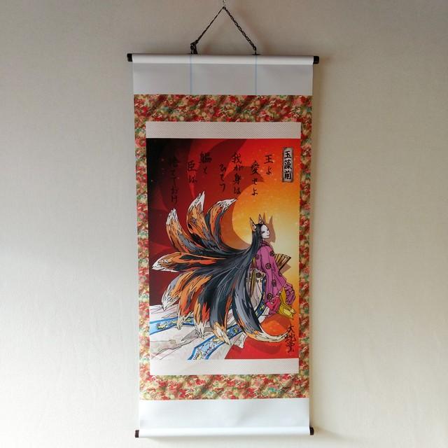 妖怪254・玉藻前ver3(京都・中国)
