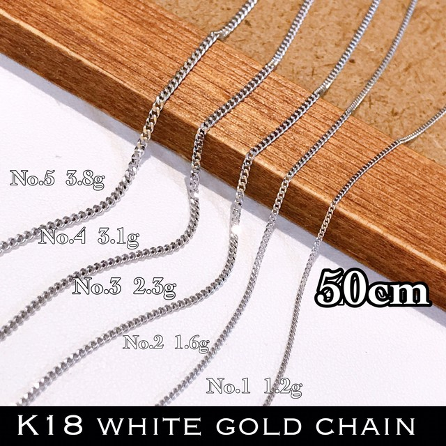 K18 ホワイトゴールド 50cm No.3 幅約1mm強 約2.8g ネックレスチェーン 2面喜平 2cut メンズサイズ 男女兼用 K18WG