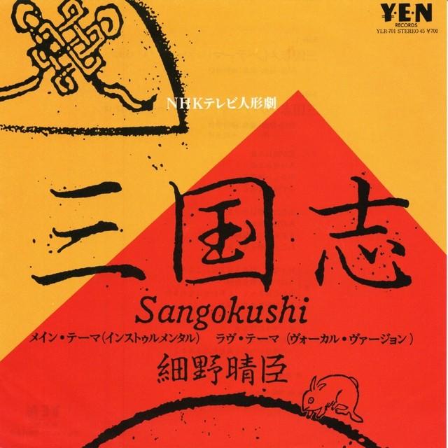 【7inch・国内盤】細野晴臣 /  三国志