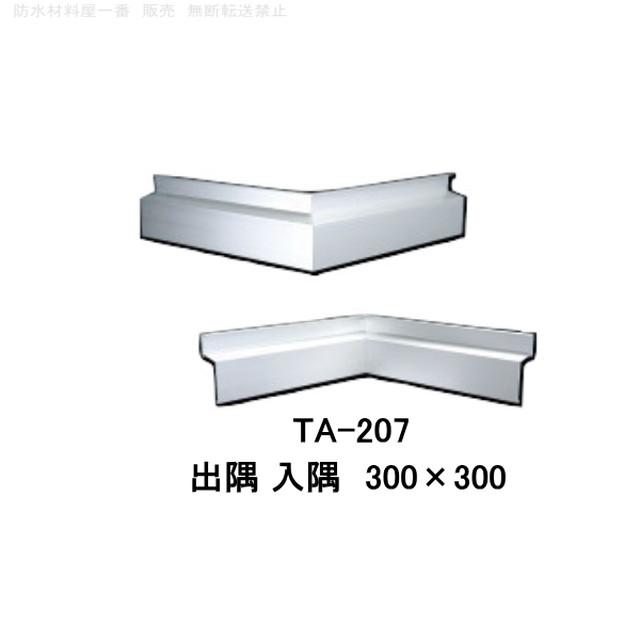 TA-207 出隅 入隅 寸法 300×300 水切り材 タイセイ