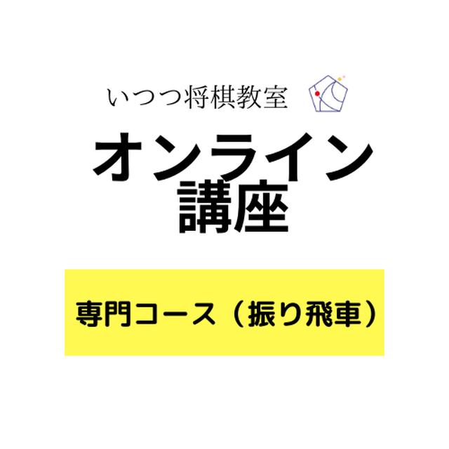いつつ将棋教室オンライン講座 専門コース(振り飛車2回チケット)