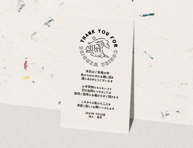 【ビッグウェーブ】サマーロゴ サンキューカード&サンキュータグ【47円~/枚 】