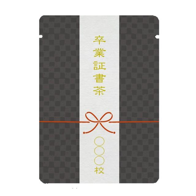 卒業証書柄(10個セット)|オリジナルプチギフト茶
