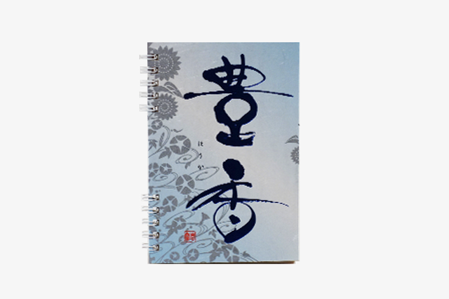 豊香 / 辛口特別純米 一火